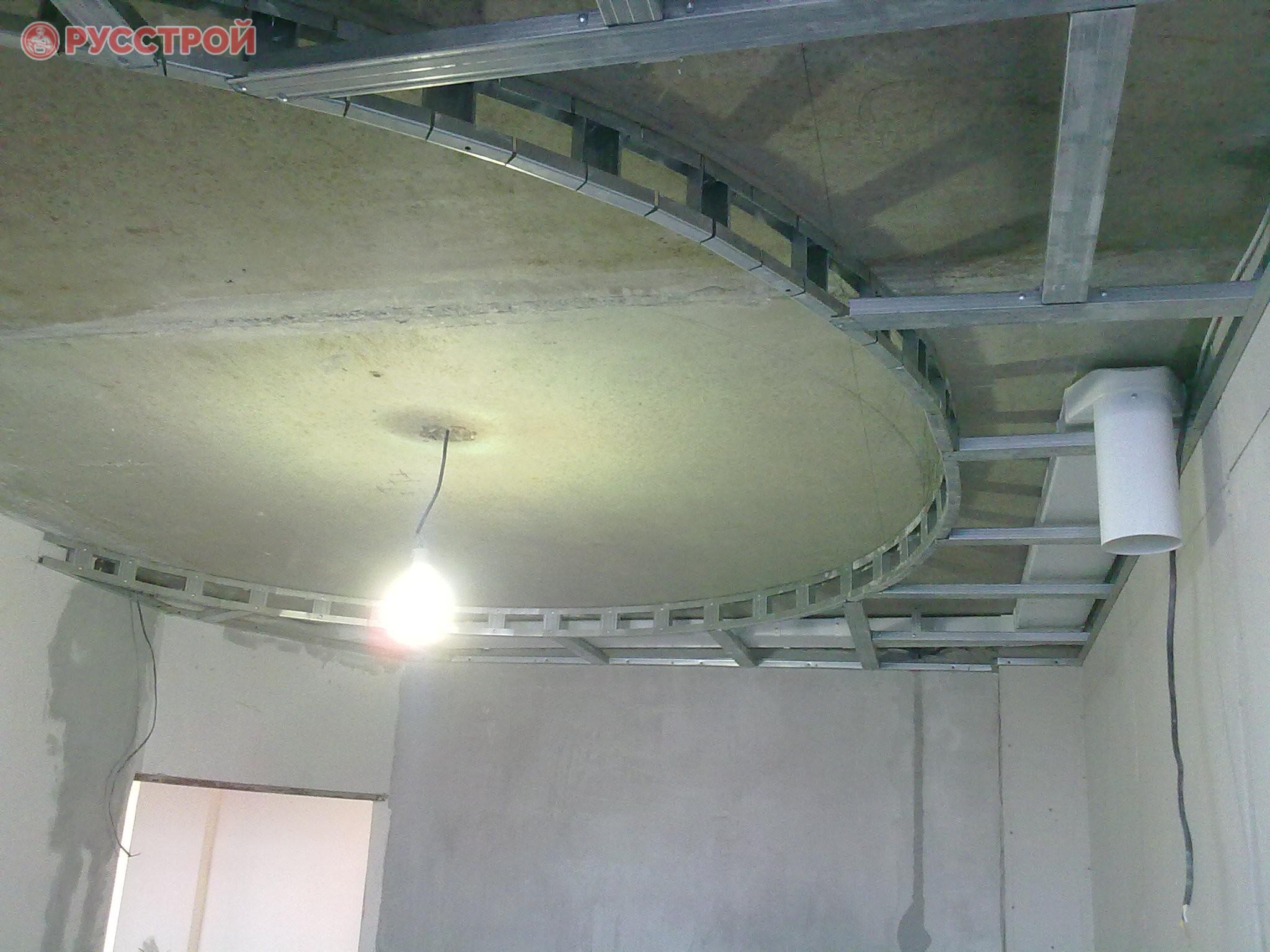 Монтаж металлического каркаса сложной формы на потолке для гипсокартона. Сделано ООО 'Русстрой' г. Калуга